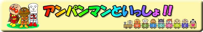 アンパンマン (キャラクター)の画像 p1_9